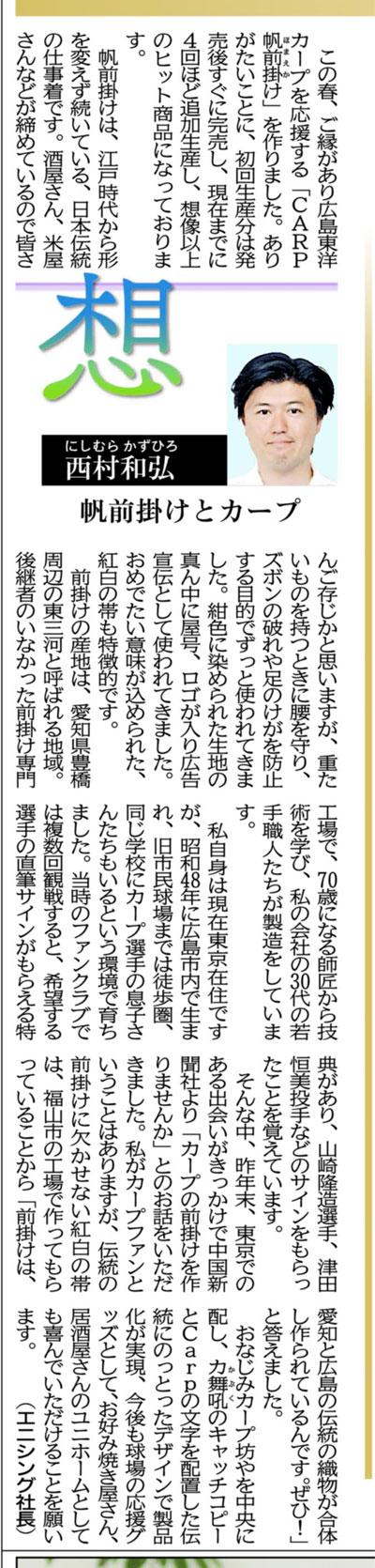 【中国新聞】セレクト1面(9.jpg