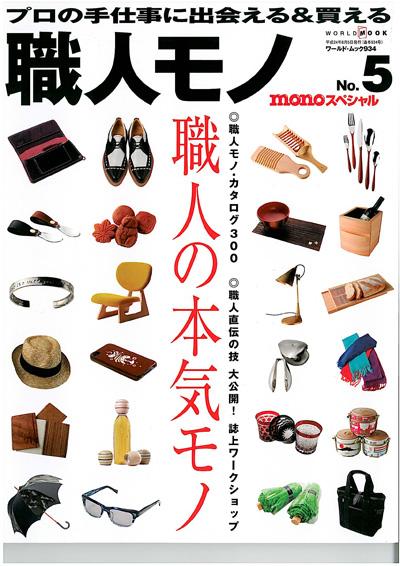 2012_08_syokunin_00.jpg