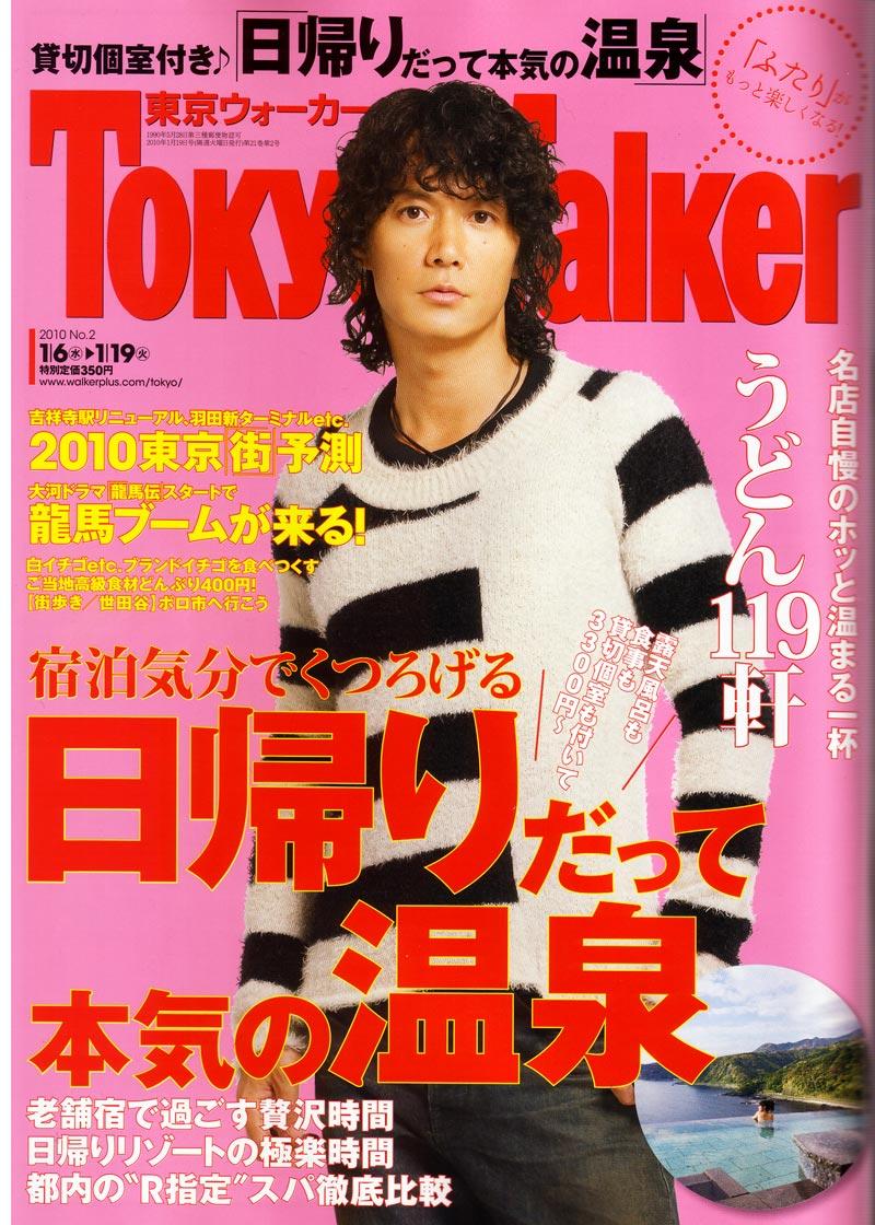Tokyo Walker(東京ウォーカー)...