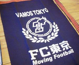 FC東京 前掛け