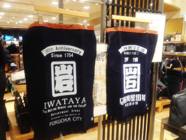 iwataya1.jpg