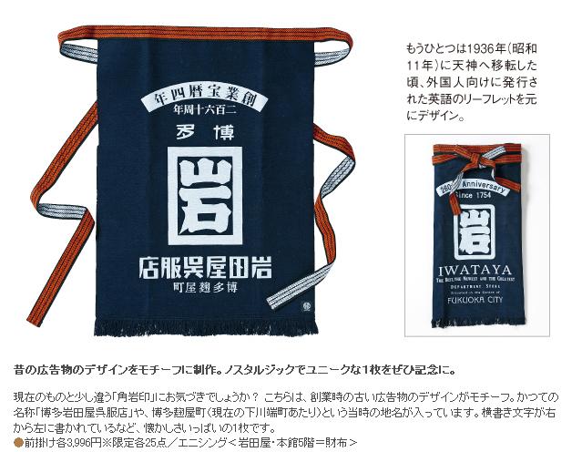 iwataya2.jpg