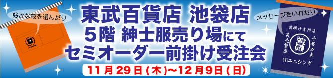 tobu_banner.jpg