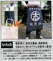 mono_2014_kiji.jpg