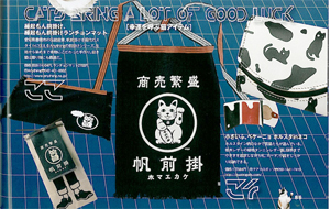 mono_neko_2014_kiji.jpg