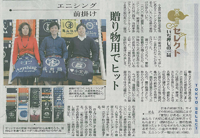 tokyo_newspaper.jpg