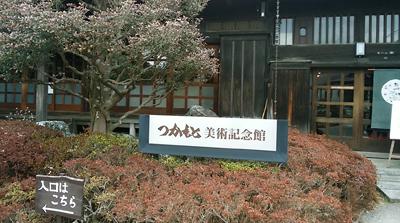 tsukamoto2.jpg