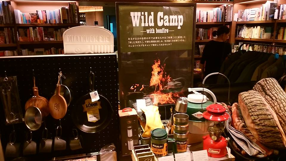 tsutaya_wild_camp.jpg