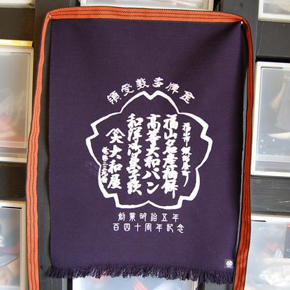 yamatoya2.jpg